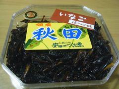 いなごの佃煮 (2).jpg