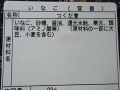 いなごの佃煮 (3).jpg